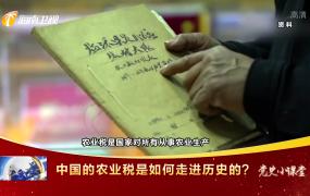 黨史小課堂《了不起的共產黨》:中國的農業稅是如何走進歷史的?