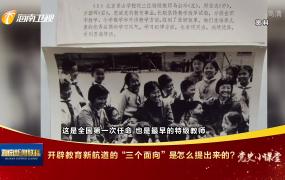 """黨史小課堂《了不起的共產黨》:開辟教育新航道的""""三個面向""""是怎么提出來的?"""