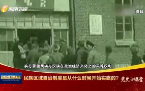 党史小课堂《了不起的共产党》:民族区域自治制度是从什么时候开始实施的?
