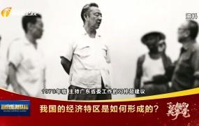 党史小课堂《了不起的共产党》:我国的经济特区是如何形成的?