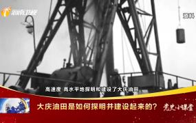 党史小课堂《了不起的共产党》:大庆油田是如何探明并建设起来的?