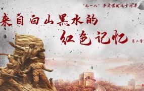 来自白山黑水的红色记忆丨冯仲云:世间少了一名数学家 多了一位抗日将领