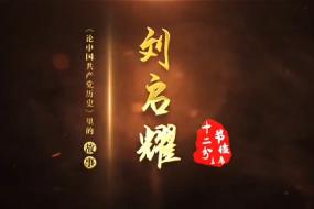 一百堂党史课丨第八课:刘启耀背着金条乞讨