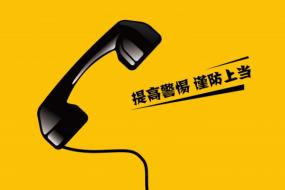 电话诈骗-提高警惕 谨防上当——顾建军