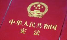 中国日报网评:讲好中国宪法故事