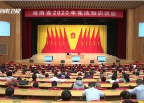 海南省国家工作人员宪法知识专题讲座举行