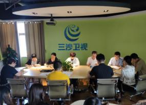 三沙卫视党支部召开党史学习教育专题学习会