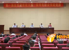 2021年海南省第一屆自貿港技能大賽——核特有職業技能競賽在昌江開賽