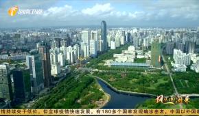 風從南海來 海南:加快自貿港建設 打造開放新高地