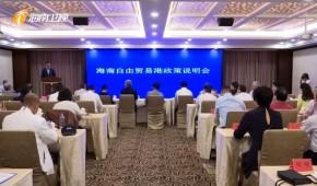海南自由贸易港政策说明会在广州举办 政策红利增强台商来琼布局信心