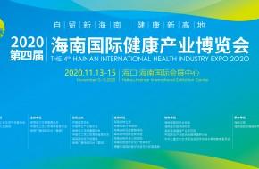2020第四届海南国际健康产业博览会11月13日在海口开幕