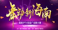 舞动新海南-海南IPTV首届广场舞大赛