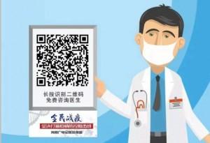海南疫情实时追踪&免费线上问诊