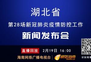 回看:湖北省第28场新冠肺炎疫情防控工作新闻发布会