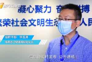 """""""让信息跑得比病毒快 比谣言快——华玉涛""""(特别节目1)"""