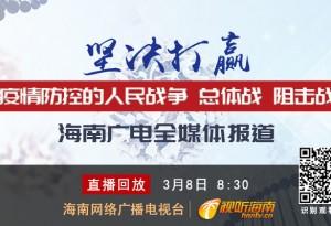 """回看:""""坚决打赢疫情防控的人民战争 总体战 阻击战""""海南广电全媒体特别报道"""