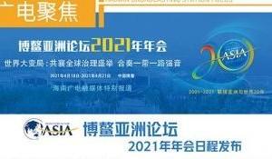 博鳌亚洲论坛2021年会日程发布