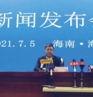 海南廣電直播《海南自由貿易港制度創新案例新聞發布會》