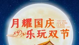 云周刊《你好自贸港》丨月耀国庆乐玩双节