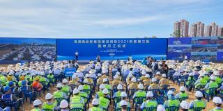 总投资291亿!海南自由贸易港建设项目2021年度第三批集中开工