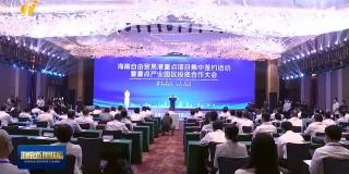 上海證券交易所將在海南設立資本市場服務基地 支持海南自貿港建設