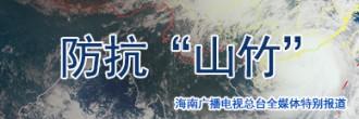 """专题:防抗""""山竹""""——海南广播电视总台全媒体特别报道"""