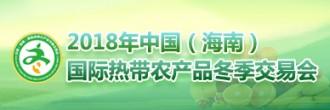 2018年中國(海南)國際熱帶農產品冬季交易會