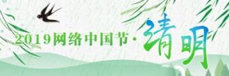 2019网络中国节·清明