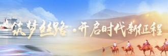 """2019年第二届""""一带一路""""高峰论坛"""