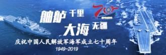 舳舻千里·大海无疆——献礼人民海军70周年