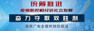 防控新型冠狀病毒肺炎全媒體特別報道