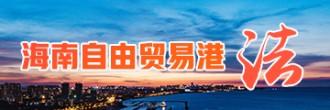 海南自由貿易港法