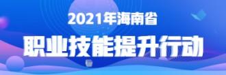 2021年海南省职业技能提升行动