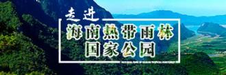 走进海南热带雨林国家公园