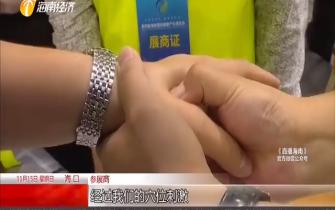 """""""健博会"""":中医""""点穴""""引人瞩目 游客满意满载而归"""