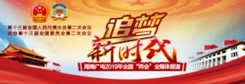 """追夢新時代——海南廣電2019年全國""""兩會""""全媒體報道"""