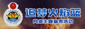 """专题:""""追梦火焰蓝""""网络主题宣传活动"""