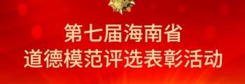 第七屆海南省道德模范評選表彰活動