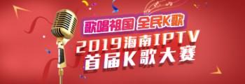 歌唱祖国 全民K歌——2019海南IPTV 首届K歌大赛