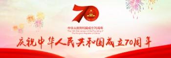 热?#20202;?#31069;中华人民共和国成立70周年