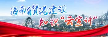 """海南自贸港建设知识""""云宣讲"""""""