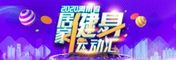 """2020海南省居家健身""""云""""动汇"""