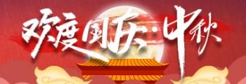 欢度国庆·中秋