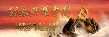 """理想照耀中国——庆祝建党百年""""双100""""系列融媒报道"""