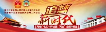 """追梦新时代——海南广电2019年全国""""两会""""全媒体报道"""