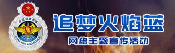 """專題:""""追夢火焰藍""""網絡主題宣傳活動"""