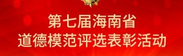 第七届海南省道德模范评选表彰活动