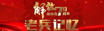 解放海南島70周年——老兵記憶專題