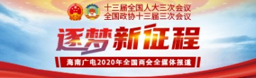 海南廣電2020全國兩會全媒體報道