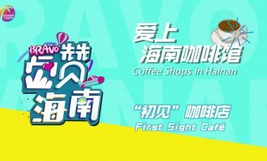 Coffee Shops in Hainan: Street Cat Café